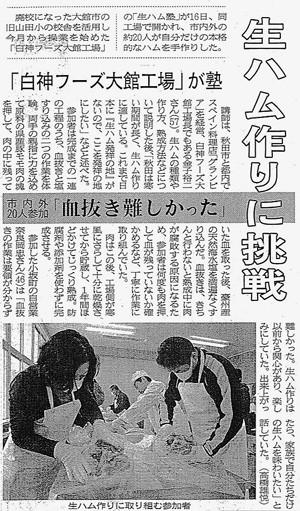 Hamu_news