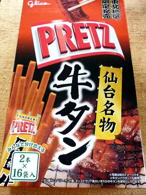 Pretz__001